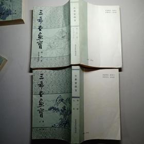 三希堂画宝 1,3,4,6,四册合售