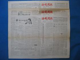 1985年法制周报 1985年3月5日12日19日报纸