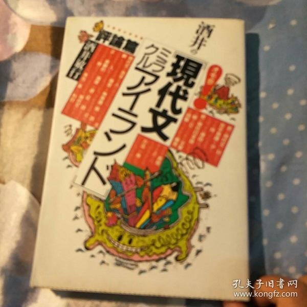 日文原版书:酒井[现代文ミラクルアイランド] 评论篇