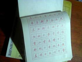 多用钢笔书法速成字帖 行书分册 未使用过图片