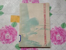 中国刺绣技法研究  馆藏