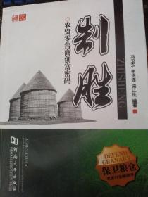 制胜 农资零售商创富密码