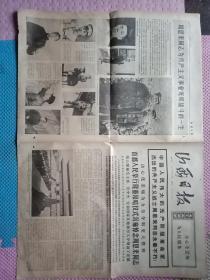 【山西日报】1967年1月15日