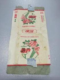 老烟标:国营湖南邵东烟厂【建设】 烟标(拆包带内衬纸)