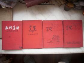 河南师范学院老师-郑州18中老校长【郭开科】!53年-55年【学习笔记】4厚本写满