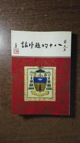 八十的题外话(作者盖章本,绝对低价,绝对好书,私藏品还好,自然旧)