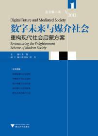 2013-数字未来与媒介社会-重构现代社会启蒙方案
