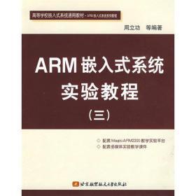 ARM嵌入式系统实验教程[  三]