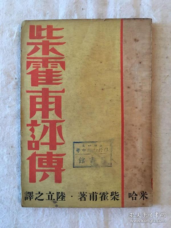 米哈·柴霍甫《柴霍甫评传》(柴霍甫弟弟回忆录,神州国光社民国二十一年初版)