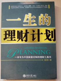 一生的理财计划:一本专为中国家庭定制的理财工具书