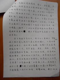 """补充图片,请勿下单,详见描述--『江苏省美术馆1993年""""李可染艺术展""""相关手稿信札资料』"""