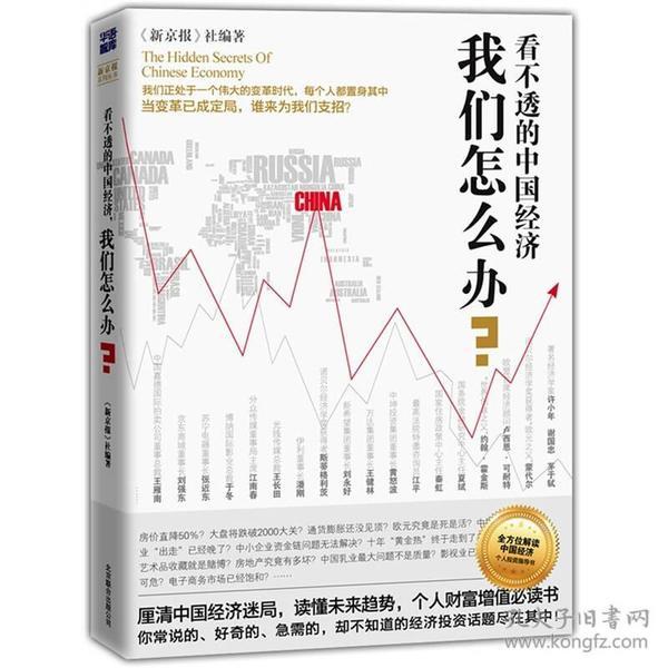 9787550205529看不透的中国经济,我们怎么办?