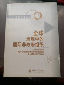 全球治理中的国际非政府组织(有瑕疵)