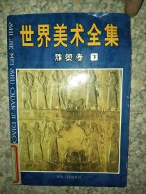 正版图书世界美术全集 雕塑卷下9787225022864