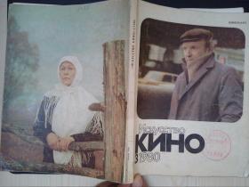 искусство  кино(1980.3)(详见图)