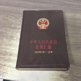 中华人民共和国法规汇编1982年1月-12月