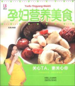 孕妇营养美食