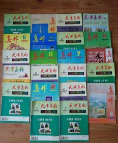 集邮杂志系列22册合售,有从负的杂志,配书,配书,配书,见图