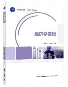 孔夫子旧书网--经济学基础