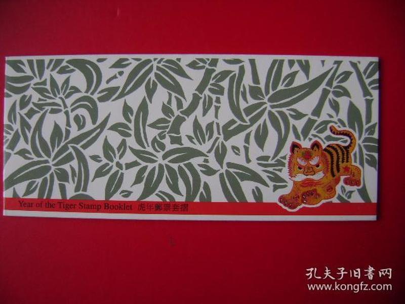 2-40.1998年香港虎年邮票套折1册
