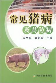 9787109184763常见猪病及其防制