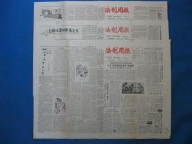 1986年法制周报 1986年3月4日18日25日报纸