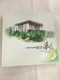 人民代表大会制度建设的浪花 纪念新中国成立60周年 地方人大常委会设立30周年