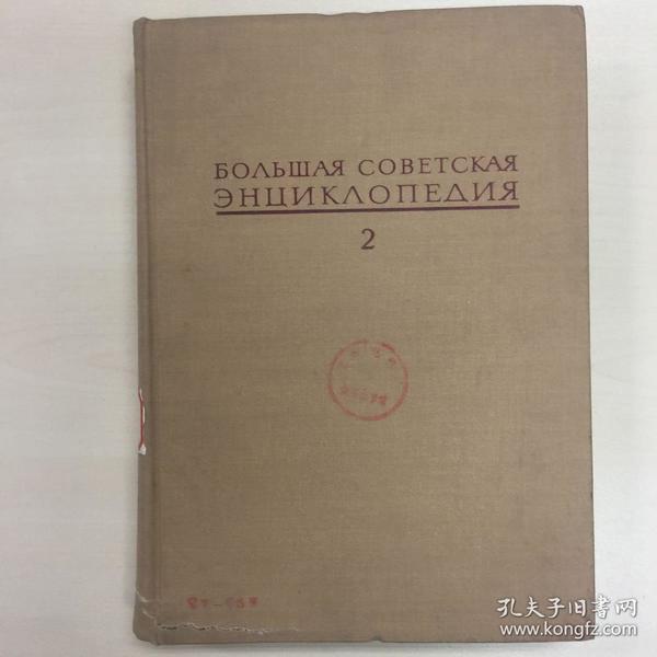 苏联百科全书2 内部交流