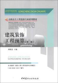 建筑装饰工程预算(第2版)/高职高专工程造价专业系列教材