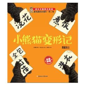 小熊猫变形记:我能自立(双语伴读)/成长关键期全阅读·发现更好的自己(第二辑)