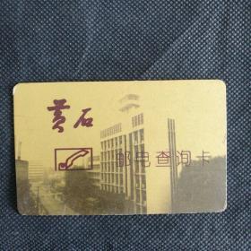 黄石市邮电局《邮电查询卡》      [柜12-2-1]