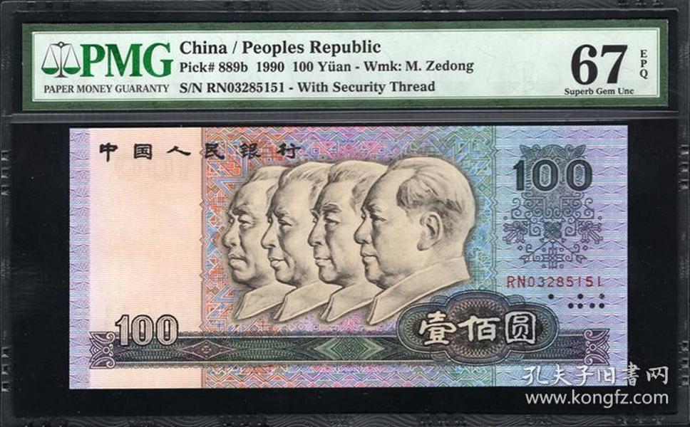 PMG评级币67分 第四套人民币 1990年 100元 90版100元