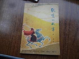 张骞的故事   插图本