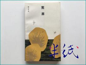 荒原 文学新星丛书  1992年初版