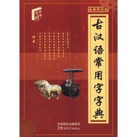 说词解字汉语辞书系列:古汉语常用字字典:单色版