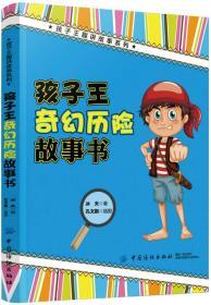 9787518026029孩子王奇幻历险故事书