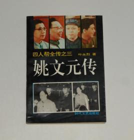 四人帮全传之三姚文元传  1993年