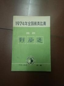 1974年全国棋类比赛围棋对局选