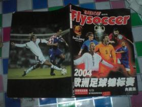 《飞越足球》创刊号--2004欧洲足球锦标赛典藏版