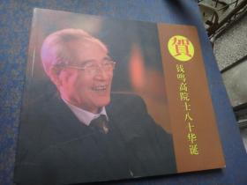 贺钱鸣高院士八十华诞   画册