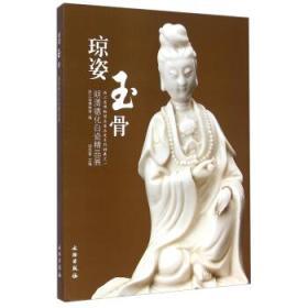 明清德化白瓷精品展:琼姿玉骨