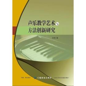 9787518044337音乐教学艺术与方法创新研究