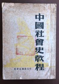 中国社会史教程