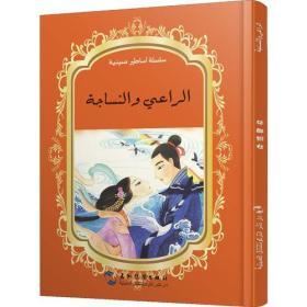中国著名神话故事绘本系列中阿对照版-牛郎织女(中阿)