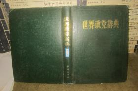 世界政党辞典
