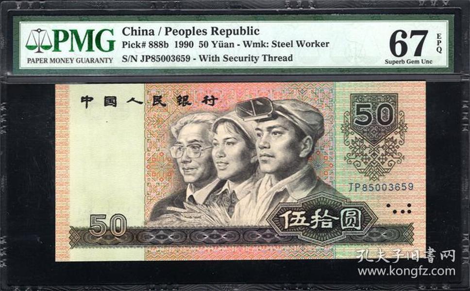 PMG评级币67分第四套人民币 1990年 50元 90版50元