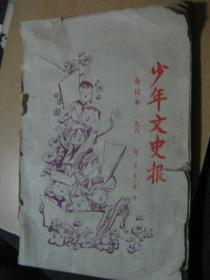 少年文史报(小学版 1986年1-12月全)合订本