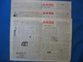 1986年法制周报 1986年8月5日19日26日报纸