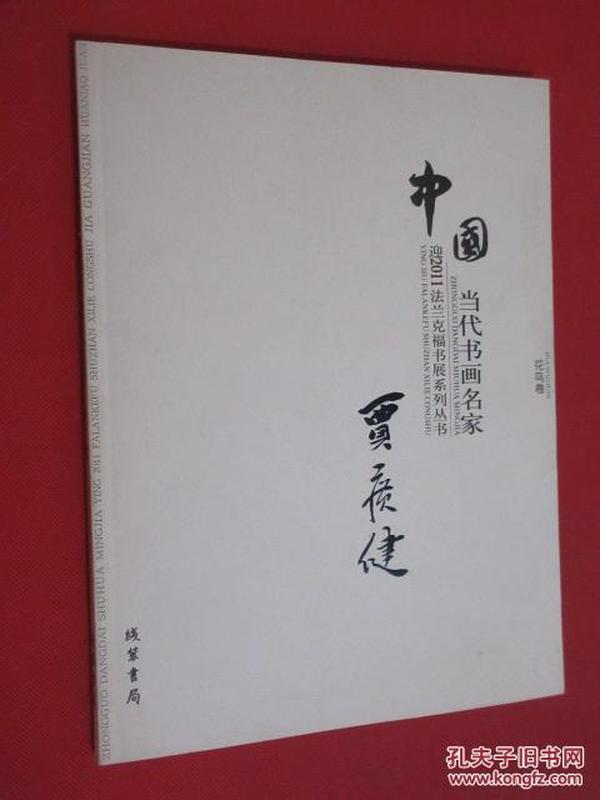 中国当代书画名家迎2011法兰克福书展系列丛书(二)   花鸟卷      贾广健   花鸟卷