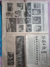 【山西日报】1976年年1月16日